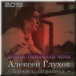 Алексей Глухов (Лёша Закон) - Держись, заграница..