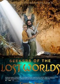 Искатели затерянных миров