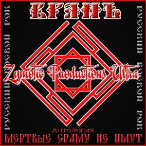 ВРАНЪ - Дискография (3 Альбома)