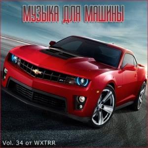 Сборник - В машине с музыкой Vol. 34