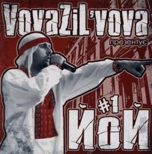 Вова Зі Львова VovaZiL'vova - Презентує ЙоЙ #1