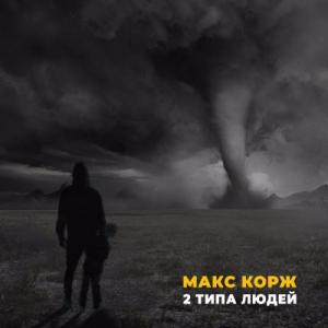 Макс Корж - 2 Типа Людей