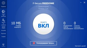 F-Secure Freedome VPN 2.41.6817 RePack by KpoJIuK [Multi/Ru]