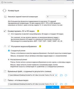 WonderFox HD Video Converter Factory Pro 22.0 RePack (& Portable) by TryRooM [Ru/En]