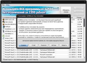 Soft4Boost Any Uninstaller 8.9.7.631 [Multi/Ru]