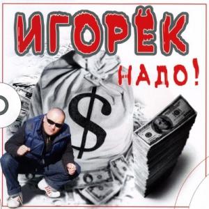 Игорёк - Надо!