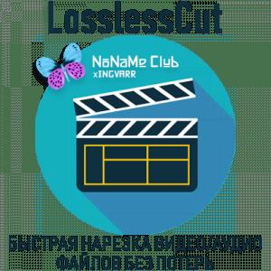 LosslessCut 3.37.0 Portable (x64) [Multi/Ru]