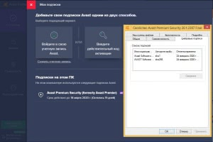Avast Premium Security 21.3.2459 Final [Multi/Ru]