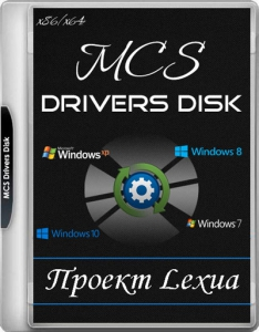 MCS Drivers Disk 20.7.20.1542 [Multi/Ru]