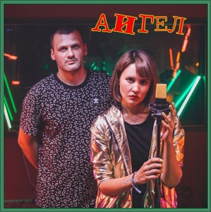 АИГЕЛ - 6 Альбомов