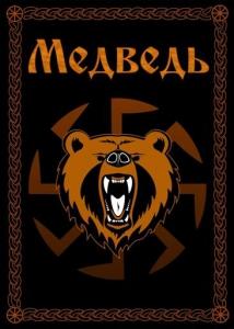 Медведь - Вставайте сильные с нами / Прими мой меч!