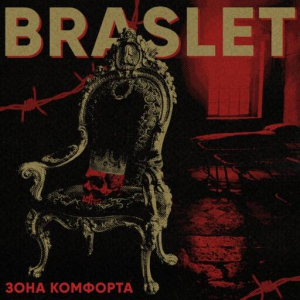 Braslet - Зона комфорта