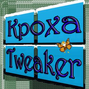 Кроха Tweaker 1.2 [Ru]