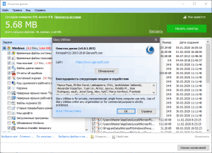 Glary Disk Cleaner 5.0.1.221 RePack (& Portable) by Dodakaedr [Ru/En]