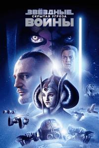 Звёздные войны: Эпизод 1 – Скрытая угроза