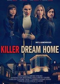 Дом мечты убийцы