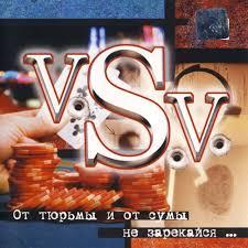 V.S.V. - От тюрьмы и от сумы не зарекайся