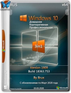 Windows 10 2004 (19041.388) x64 Home + Pro + Enterprise (3in1) by Brux v.07.2020 [Ru]