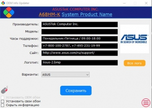 OEM Info Updater 9.4 Portable [Ru/En]