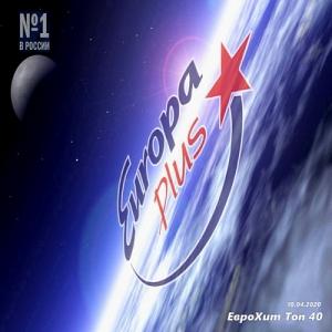 VA - Europa Plus: ЕвроХит Топ 40 [10.04]