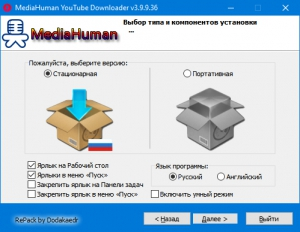 MediaHuman YouTube Downloader 3.9.9.45 (2409) RePack (& Portable) by Dodakaedr [Ru/En]