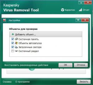 Kaspersky Virus Removal Tool 20.0.8.0 (05.08.2021)[Ru]
