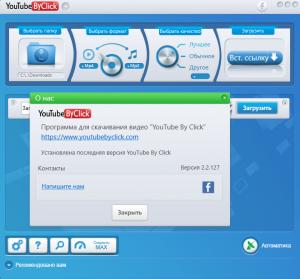 YouTube By Click Premium 2.2.140 RePack (& Portable) by Dodakaedr [Multi/Ru]
