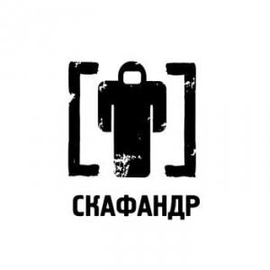 Скафандр / Skafandr - 11 альбомов