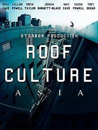 Руф Культура Азия
