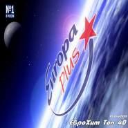 VA - Europa Plus: ЕвроХит Топ 40 [01.05]