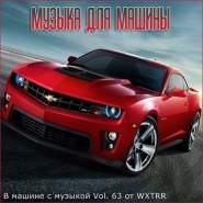 Сборник - В машине с музыкой Vol. 63