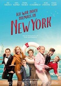 Я никогда не был в Нью-Йорке