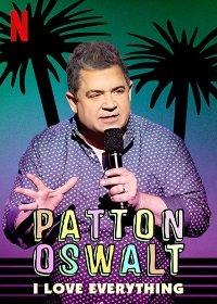 Паттон Освальт: Я люблю все