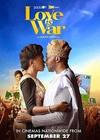 Любовь есть война