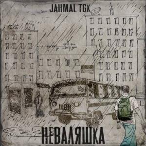 Jahmal TGK - Неваляшка