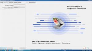 VueScan Pro 9.7.53 + OCR Languages [Multi/Ru]