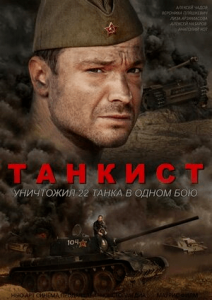 Танкист / Любимый город