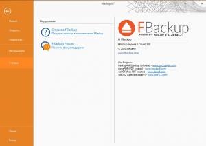 FBackup 9.0.261 [Multi/Ru]