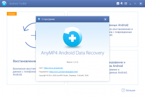AnyMP4 Android Data Recovery 2.0.22 RePack (& Portable) by TryRooM [Multi/Ru]