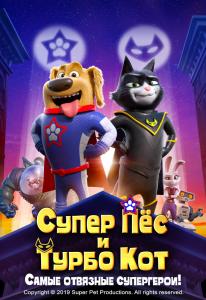 Супер Пёс и Турбо Кот