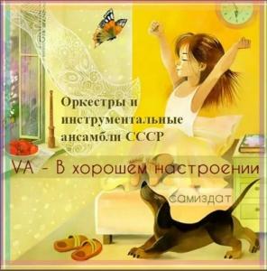 VA - В хорошем настроении. Оркестры, инструментальные ансамбли и исполнители СССР Vol. 01-58 из 58