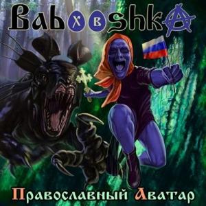 Babooshka - Православный Аватар