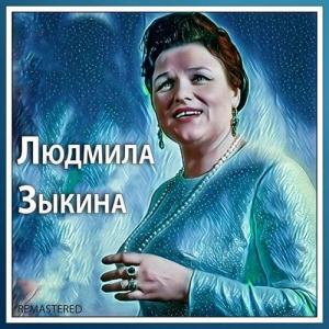 Людмила Зыкина - Людмила Зыкина