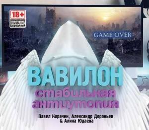 Павел Карачин - Вавилон