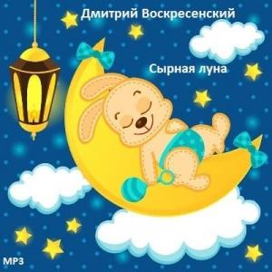 Дмитрий Воскресенский - Сырная луна