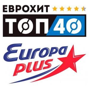 VA - ЕвроХит Топ 40 Europa Plus 22.05.2020