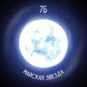 7Б - Майская звезда