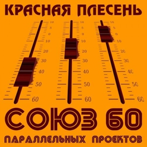 Красная плесень - Союз параллельных проектов 60