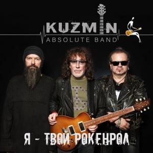 KUZMIN Absolute Band - Я - твой рокенрол