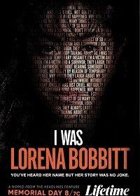 Я была Лореной Боббит